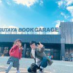 志免町の『TUTAYA BOOK GARAGE』!ハニーコーヒーの冒険!!