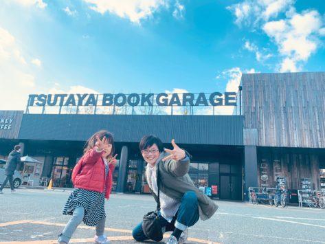 peko隊の鬼リピ冒険地、志免町の『TSUTAYA BOOK GARAGE』!!遊具編